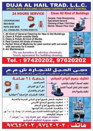 Professional Pest control and Cleaning Services مسقط -  1