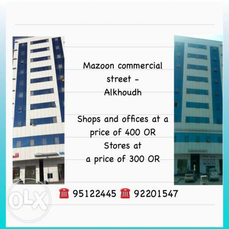 Shops+ offices + Stores in Alkhoud