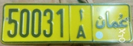 Fancy Number Plate for sale only 300 OMR