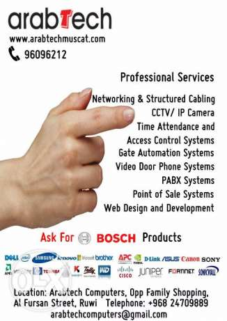Networking and CCTV مسقط -  1