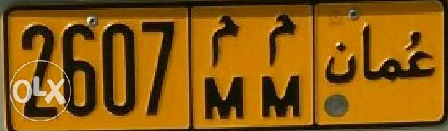 4 digit number plate (Price Negotiable) مسقط -  1