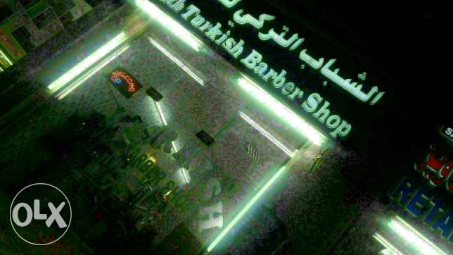 best location alkhouad barbershop for sale road very busy السيب -  1