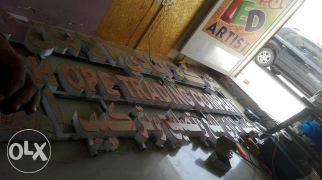 Artist making of neon sign board 3D