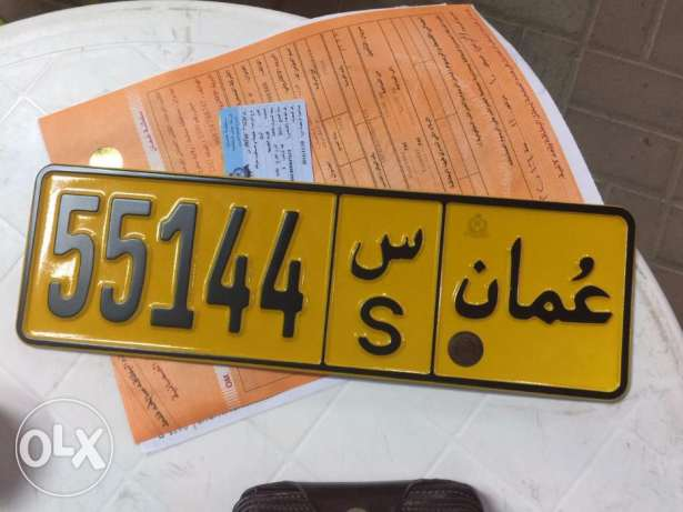 Attractive car Number for sale 55144 S private hail - Muscat Pric مسقط -  1