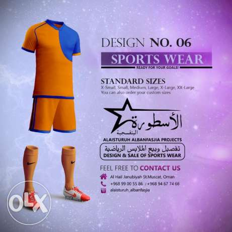 "Sports Wear "" Ready for your Goals"" مسقط -  2"