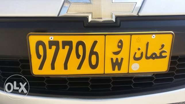 Number plate for sale - 97796 W مسقط -  1