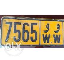 Number Plate 7576