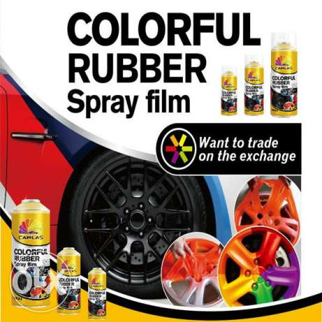 Rubber Car Coating Wheel Rim Protection Color مسقط -  6