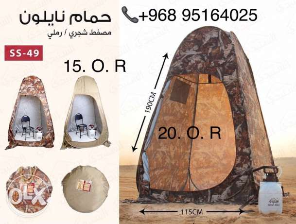 Camping equipments
