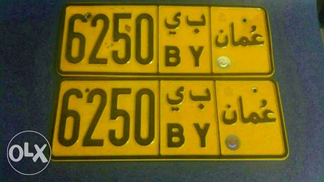 good number for sell مسقط -  1