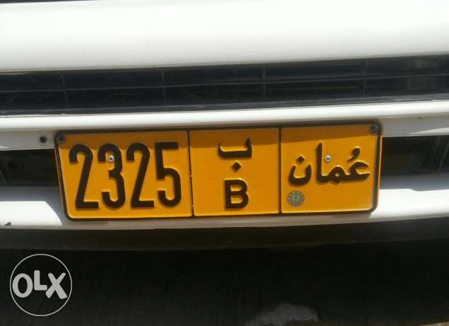 Number (2325 B) For sale المصنعة -  1