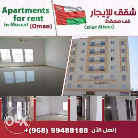 Apartments for Rent in Oman
