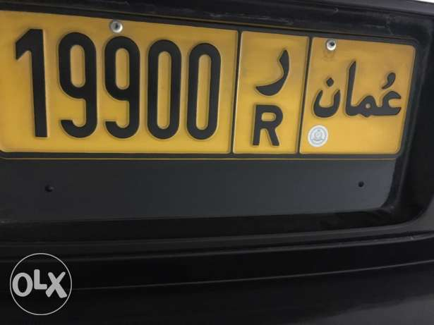 R 19900 number plate for sale