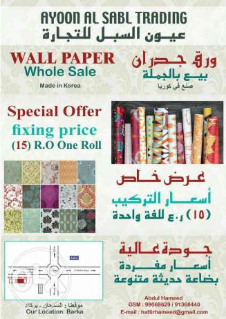 wall paper whole sale