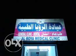 General Medical clinic for Rent.