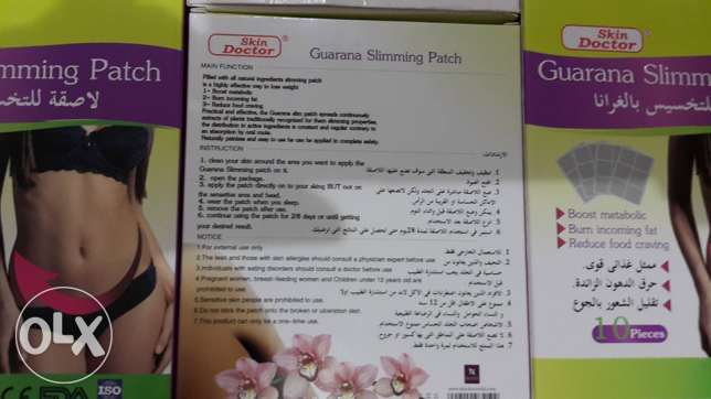 guarana slimming patches مسقط -  2