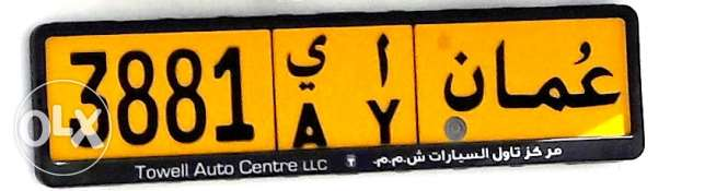 3881 - 4 digit lucky number plate