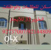 furnished sharing room for ladies in khuwair