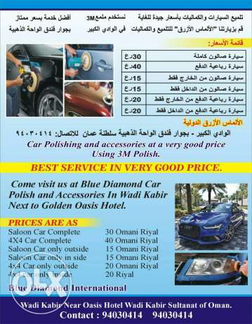 Blue Diamond Car Polishing Wadikabir مسقط -  2
