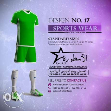 "Sports Wear "" Ready for your Goals"" مسقط -  7"