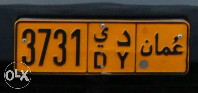 Car number plate for sale مطرح -  3