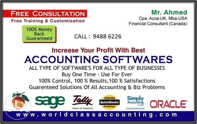 Accounting Software Best in world just for 192 OMR- Multi User مسقط -  8