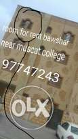 Room for rent bawshar near muscat college