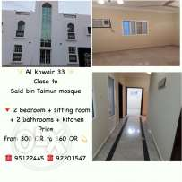 Alkhwair 33 ~ apartments 300 OR