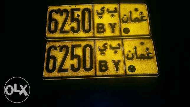 good number for sell مسقط -  2