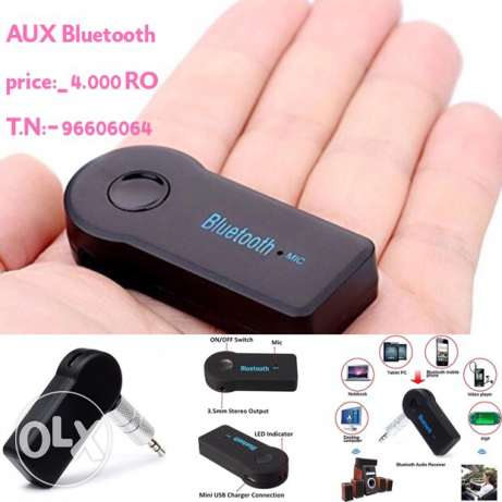 AUX Bluetooth السيب -  1