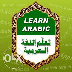 A female Arabic teacher for non native speakers looking for a private