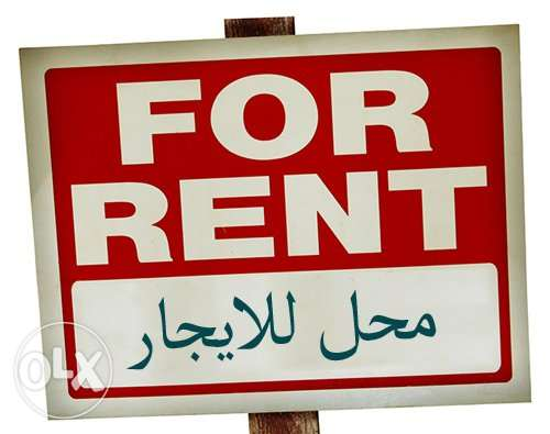 Shops for rent in Almobeilh behind Nesto hypermarket