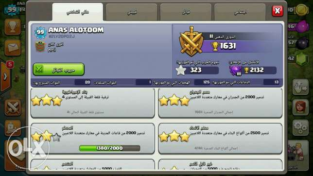 Clash of Clans Level 99 مسقط -  5