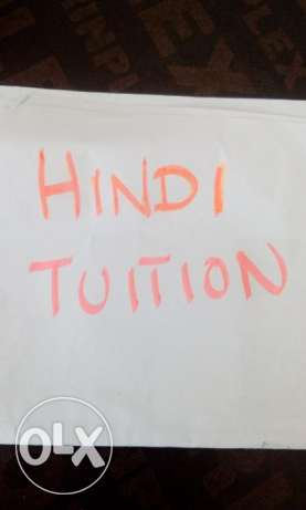 Hindi tuition in December for kids مسقط -  1