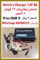 8A 12V Battery Charger شاحن بطاريات ١٢ فولت ٨ امبير