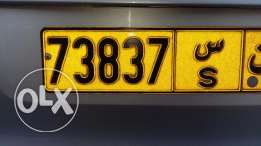 73837 S- Number Plate for Sale