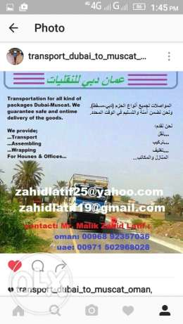 Sohar shift house and other offices